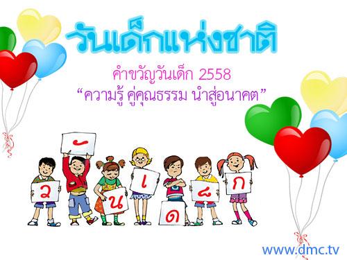 วันเด็ก - Children's Day 2016 in Thailand