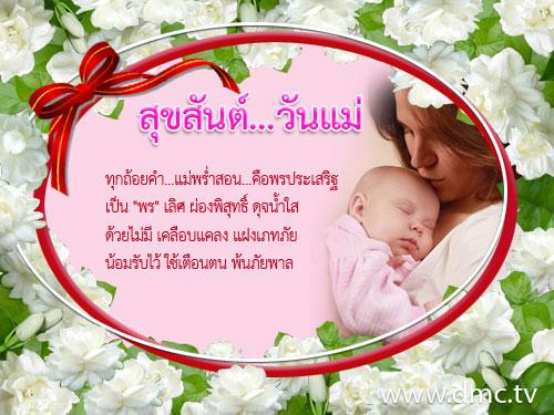 วันแม่ - เรียงความ วัน แม่ - ตัวอย่าง เรียงความ วัน แม่