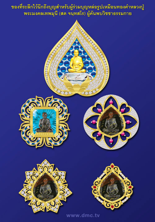 http://m.dmc.tv/images/highlight/Luang_Pu/locket2.jpg