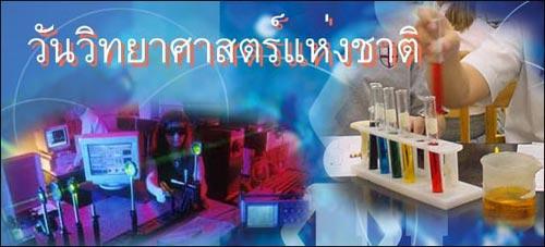 วันวิทยาศาสตร์แห่งชาติ 2554