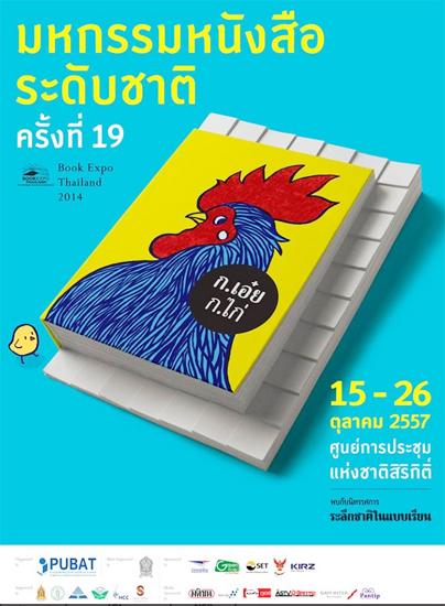 งานมหกรรมหนังสือระดับชาติ ครั้งที่ 19