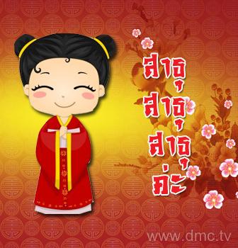 Cartoon-chinese-Newyear-19.jpg
