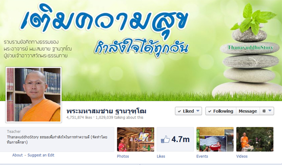เฟสบุคของ พระมหาสมชาย ฐานวุฑฺโฒ
