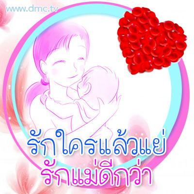คำคม คำคมความรัก รักแม่