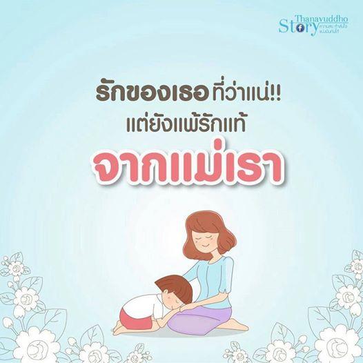 คำคมความรักเกี่ยวกับแม่โดนๆ