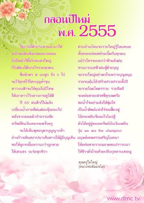 กลอนปีใหม่ 2555