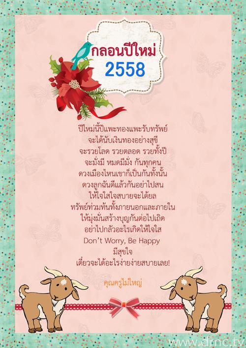 กลอนปีใหม่ 2558