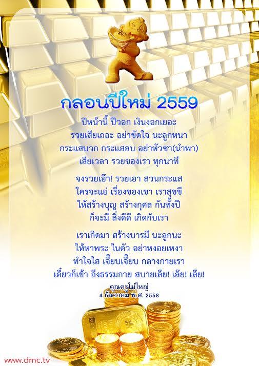 กลอนปีใหม่ 2559