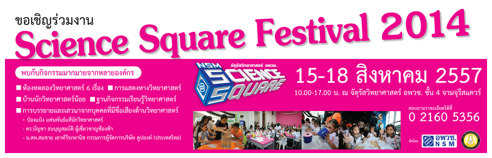 Science Square Festival 2014