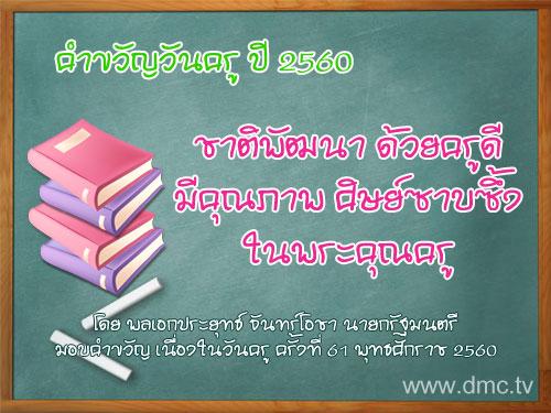 คำขวัญวันครูปี 2560