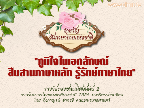คำขวัญวันภาษาไทยแห่งชาติ