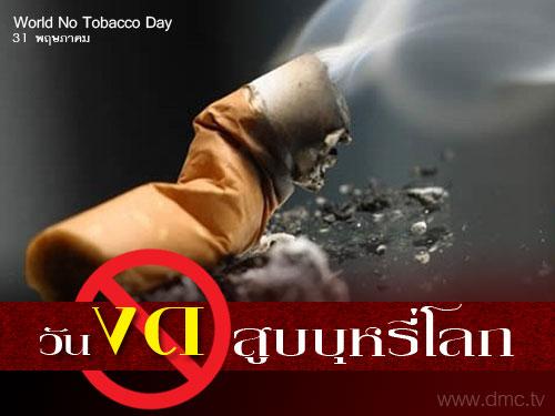 รูปภาพวันงดสูบบุหรี่โลก