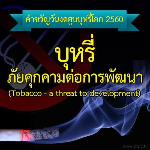 คำขวัญวันงดสูบบุหรี่โลก ปี พ.ศ.2558 คือ หนุนกฏหมายบุหรี่ใหม่ เพื่อคุณภาพชีวิตคนไทย