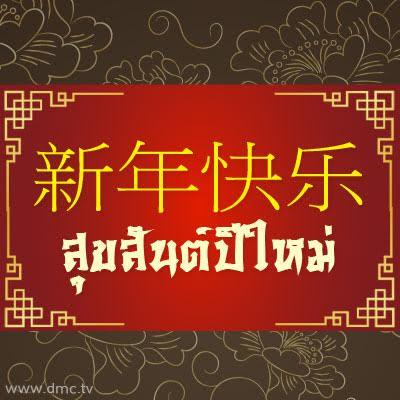 คำอวยพรวันตรุษจีน