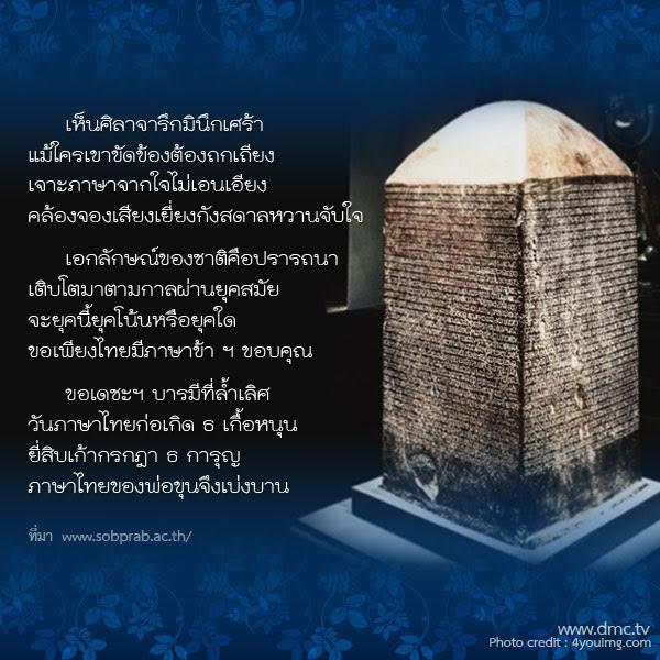 กลอนวันภาษาไทย