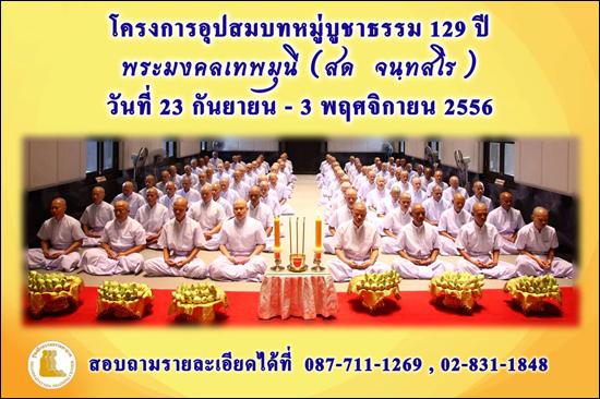 โครงการอุปสมบทหมู่บูชาธรรม 129 ปี   พระมงคลเทพมุนี (สด จนฺทสโร)